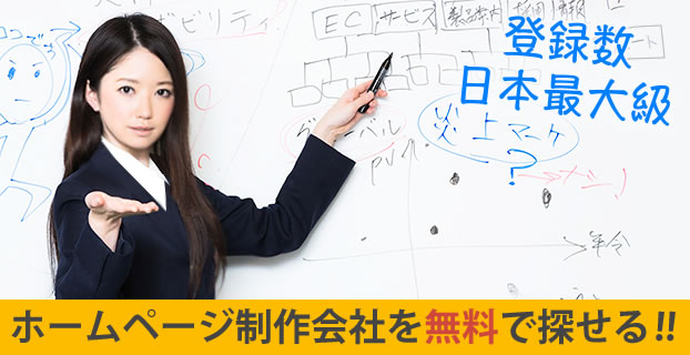 日本最大級のホームページ制作会社情報掲載サイト。全国から条件にあったホームページ制作会社がすぐにみつかります。ホームページ制作会社を無料で探せるホームページ制作無料ナビ!