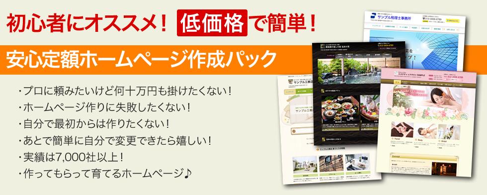 ホームページ作成 開業パック