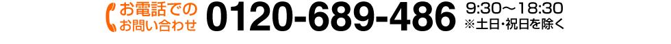 0120-689-486